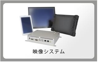 映像システム