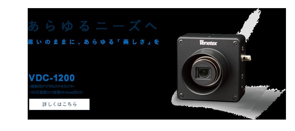 < 業務用デジタルスチルカメラ >VDC-1200