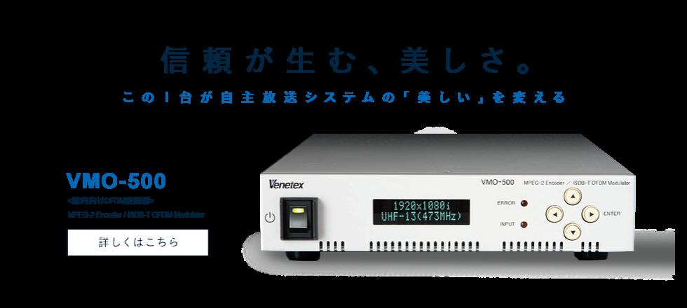 < 館内向けOFDM変調器 > VMO-500