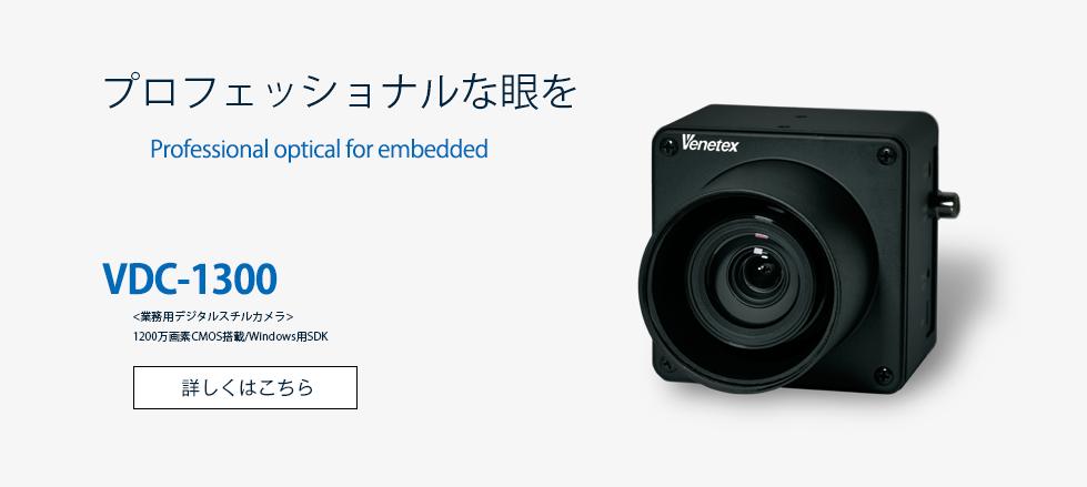 < 業務用デジタルスチルカメラ >VDC-1300